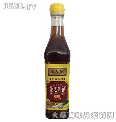 葱姜料酒500ml-京万家