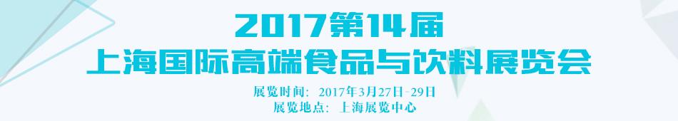 2017第14届上海国际高端食品与饮料展览会