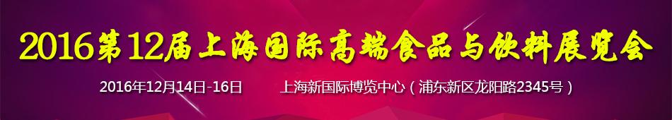 2016第12届上海国际高端食品与饮料展览会