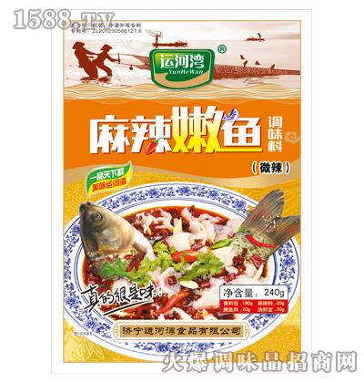 麻辣嫩鱼调味料(微辣)240g-运河湾