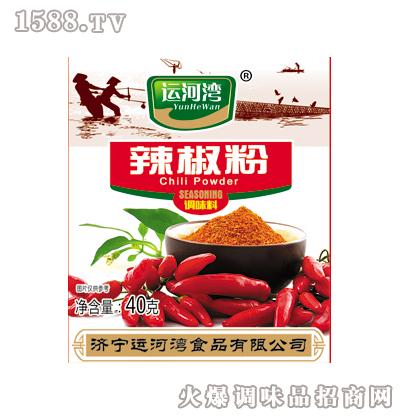 辣椒粉40g-运河湾
