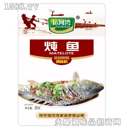 炖鱼调味料30g-运河湾