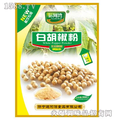 白胡椒粉500g-运河湾