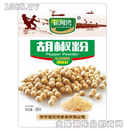 胡椒粉30g-运河湾