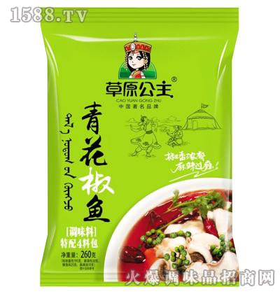 青花椒鱼调味料260克-草原公主