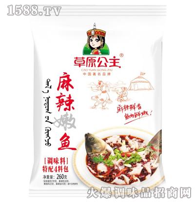 麻辣嫩鱼调味料260克-草原公主