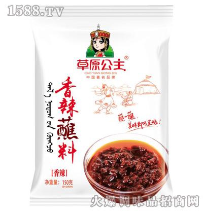 香辣蘸料120克-草原公主