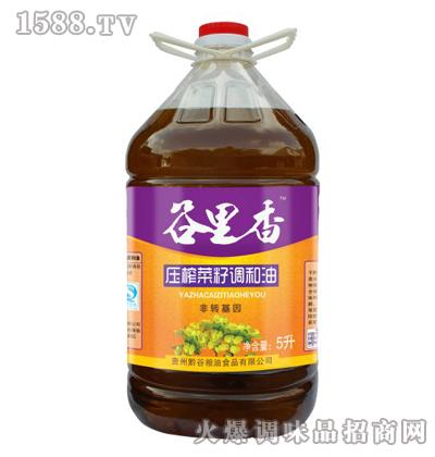 压榨菜籽调和油5L-谷里香