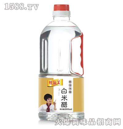 白米醋800ml-鲜溢美