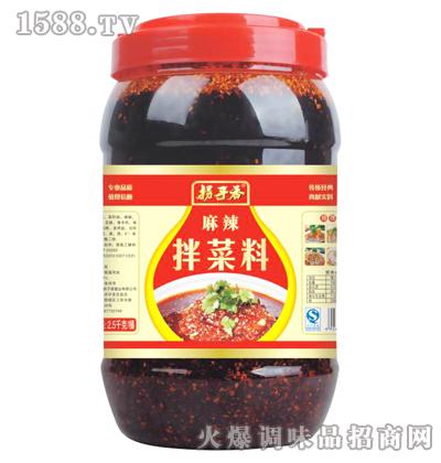 麻辣拌菜料2.5kg-拐子香