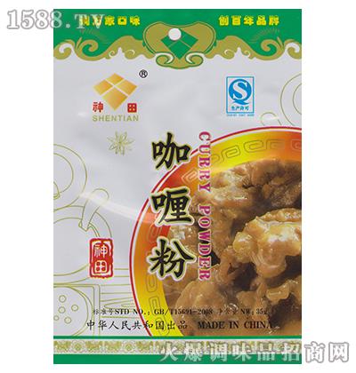 咖喱粉35克-神田