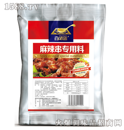 麻辣串专用料454g-百味匙