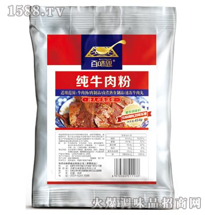 纯牛肉粉复合调味料454g-百味匙