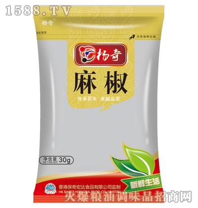 麻椒30g-杨奇