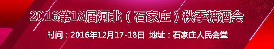 2016第18届河北(石家庄)秋季糖酒会