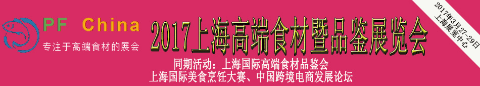 2017第14届上海国际高端食材展览会