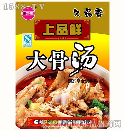 上品鲜大骨汤(固态复合调味料)160克-豫久品香