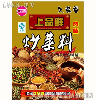 上品鲜肉味炒菜料(固态复合调味料)160克-豫久品香