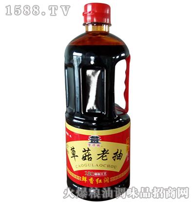 草菇老抽-古徐城