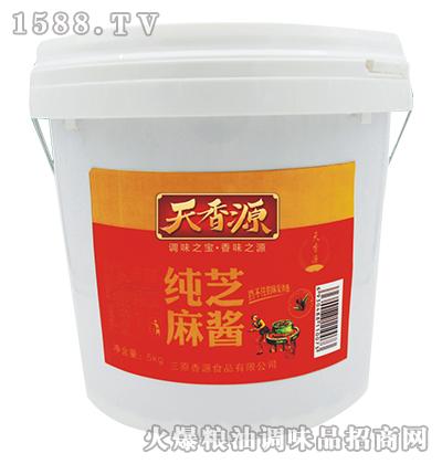 纯芝麻酱5kg-天香源