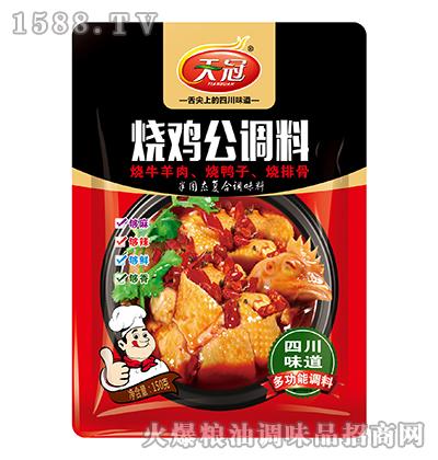 烧鸡公调料150g-天冠