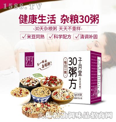 子月堂杂粮粥组合养生粥30粥方