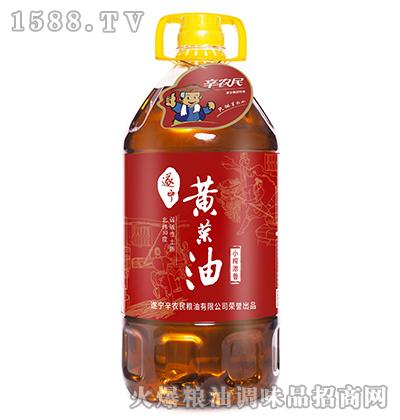 遂宁黄菜油小榨浓香-辛农民