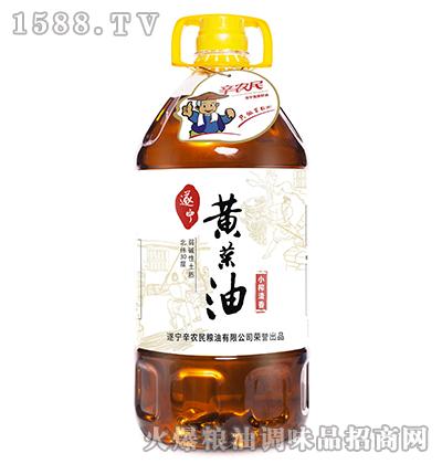 遂宁黄菜油小榨清香-辛农民