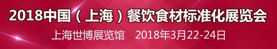 2018上海餐饮食材展