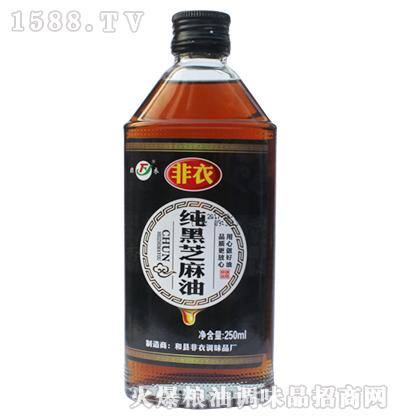 纯黑芝麻油250ml-非衣