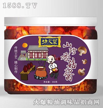 功夫菜山珍香菇酱350g