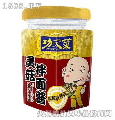 功夫菜灵菇拌面酱秘制香辣味
