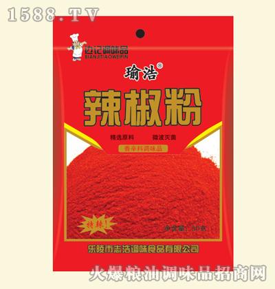 辣椒粉(红袋装原料)-瑜浩