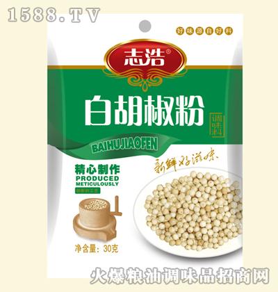 白胡椒粉(粉料)-志浩