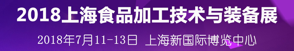 2018上海食品装备展