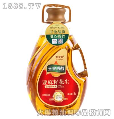 玉金香亚麻籽花生调和油5L