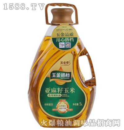 玉金香亚麻籽玉米调和油5L