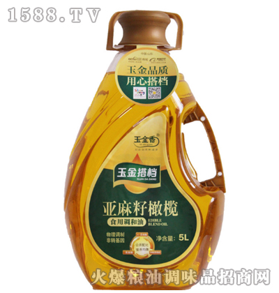 玉金香亚麻籽橄榄调和油5L