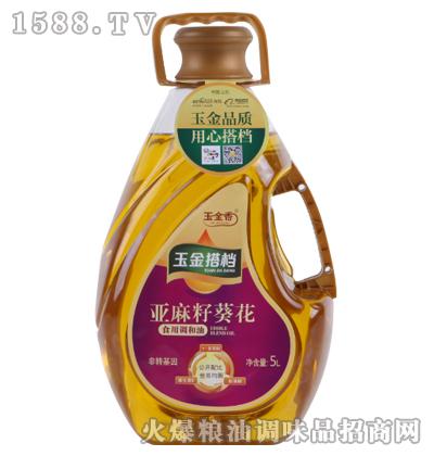 玉金香亚麻籽葵花调和油5L