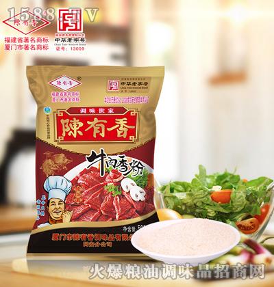 牛肉香粉500g-陈有香