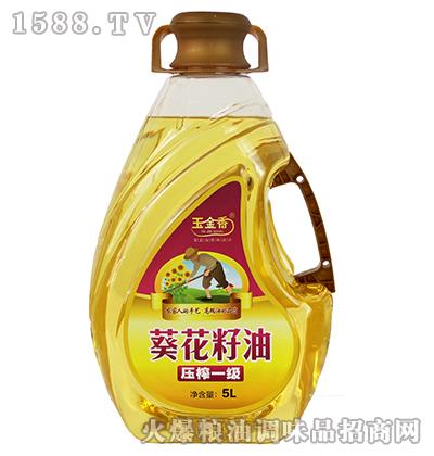 玉金香葵花籽油压榨一级5L