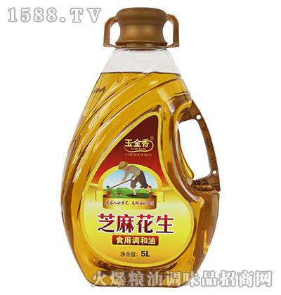 玉金香芝麻花生调和油5L(桶装)