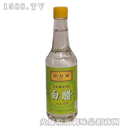 京万家上海白醋420ml
