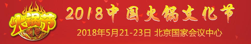 2018北京火锅节