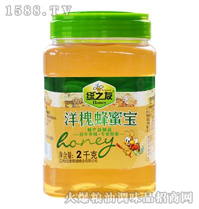 洋槐蜂蜜宝2kg-绿之友