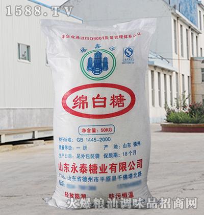 塔鑫源大包装绵白糖50kg