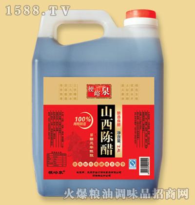 梗峪泉山西陈醋(三年陈酿)2