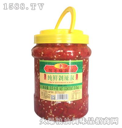 川老妹纯鲜剁辣椒2kg