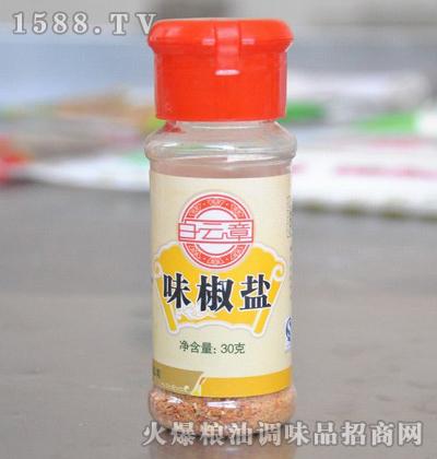 白云章味椒盐30g
