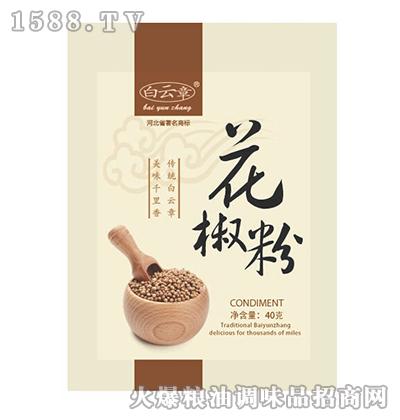 白云章花椒粉40g